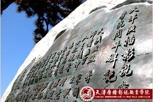 天津/学院面向全国招生,学生毕业后颁发国家承认高职学历证书。